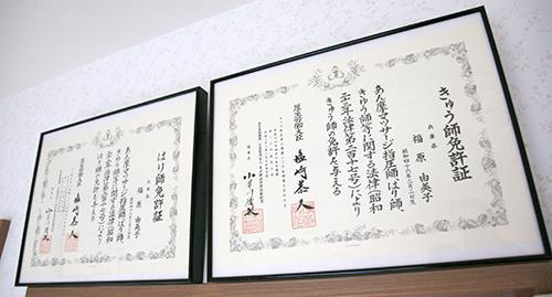 きゅう師・はり師免許