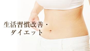 生活習慣・ダイエット