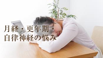 更年期・自律神経の悩み